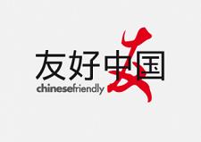imagenes_2013-05-23_Ciudad_Amiga_de_China_c0cce09c